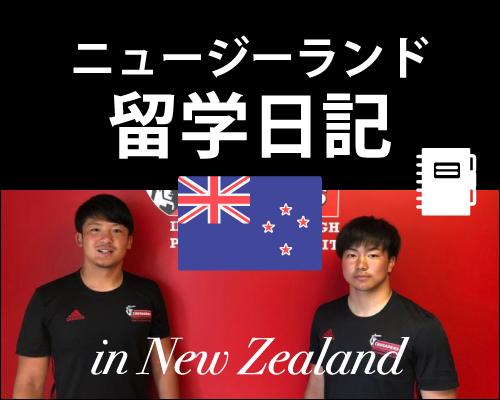 ニュージーランド留学日記
